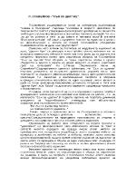 П Славейков - Сън за щастие