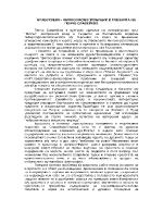 Нравствено - философски проблеми в поезията на Пенчо Славейков