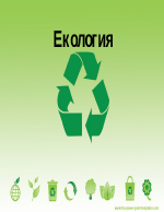 Екологията в 21век