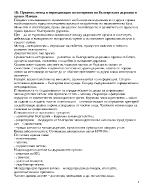 Предмет метод и периодизация на историята на българската държава и право