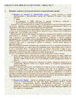 Наказателно процесуално право