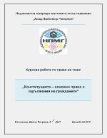 Основни права и задължения на българските граждани - курсова работа по право