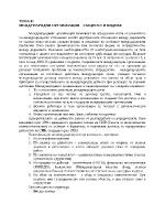 Международни организации - същност и видове