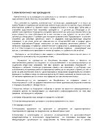Правомощия на президента на РБългария