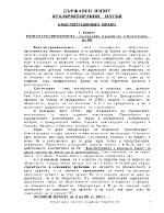 Теми по публично-правни науки