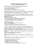 Системи за управление на персонала