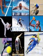 Спортът