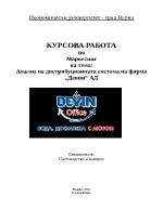 Анализ на дистрибуционната система на фирма Девин АД