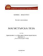 Приложение на добри маркетингови практики по примера на Аксон БългарияООД