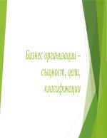 Бизнес организации същност цели класификации
