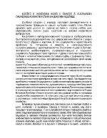 Изконното в националния живот и трайното в българския характер и душевност според разказте на Елин Пелин