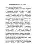 Йордан Йовков- биография