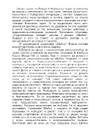 Йордан Йовков- Шибил