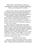 Хаджи Димитър от Христо Ботев - прослава на подвига в името на свободата