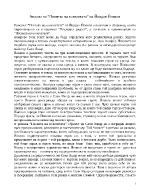 Анализ на Песента на колелетата на Йордан Йовков