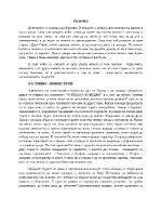 Дядо Горио - съдържание и анализ