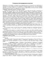 Североизточен придунавски регион