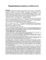 Видове Ценни книжа и особености