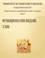 Функционални видове хляб