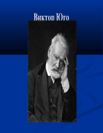 Живот и творчество на Виктор Юго