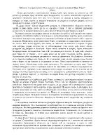 Мотивът за родителската обич и дългът на децата в романа Дядо Горио