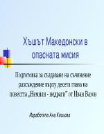 Хъшът Македонски в опасна мисия
