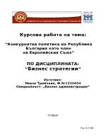 Конкурентна политика на Република България като член на Европейския съюз