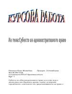 Субекти на административното право