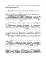 Застраховка quotГражданска отговорностquot на сухопътни транспортни средства