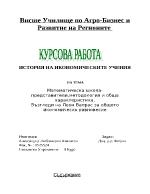Математическа школа -представители методология и обща характеристика Възгледи на Леон Валрас за общото икономическо равновесие