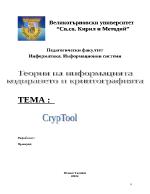 Теория на информацията кодирането и криптографията - протокол криптуул Cryptool