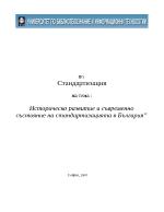 Историческо развитие и съвременно състояние на стандартизацията в България