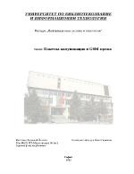 Пакетна комуникация в GSM мрежа