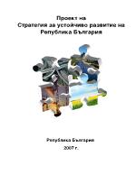 Проект на Стратегия за устойчиво развитие на Република България