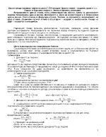 Ивестиционни инструменти Ценни книжа Борси и борсови индекси Облигации Инвестиционни компании