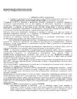 Лекции по Международно търговско право