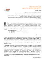 Стар и Нов завет - Галина Лечева
