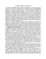 Аспекти на европейската културна личност