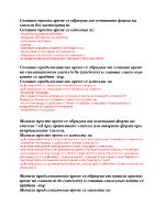 Граматика по английски език