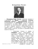 Биография на Ленин