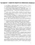 За буквите - пламенна защита на славянската писменост