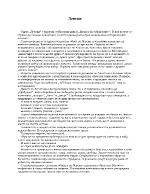 Одата Левски - литературно интерпретативно съчинение
