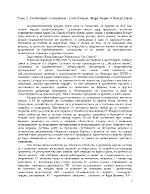 Утопия социология и екология