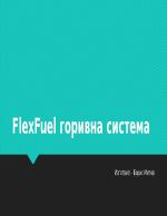 FlexFuel горивни системи