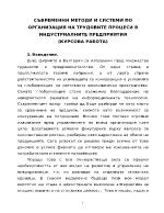 Съвременни методи и системи по организация на трудовите процеси в индустриалните предприятия