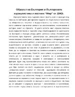 Образът на България в българската журналистика и вестник Мир от 1942г