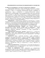 Теми по Предприятието в системата на националното стопанство