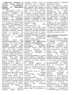 Теми по Материалознание