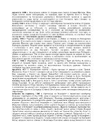 Упражнение върху Второ Българско царство
