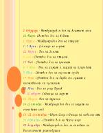 Екологичен календар